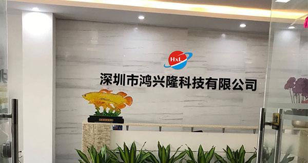 深圳市鸿兴隆科技有限公司